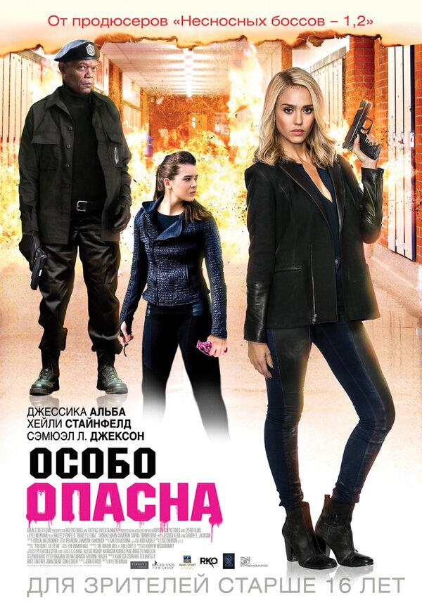 Отзывы и трейлер к фильму – Особо опасна (2014)