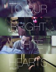 Нашим сияющим сердцам (2012)