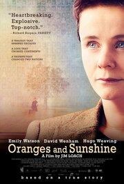 Смотреть онлайн Солнце и апельсины