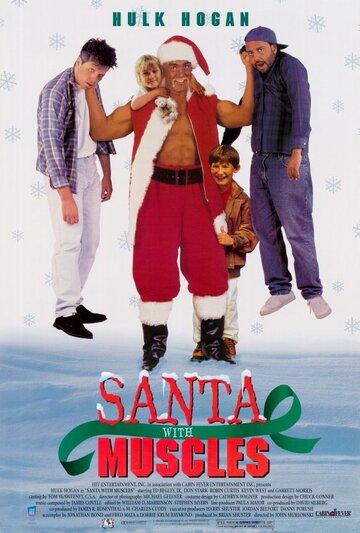 Силач Санта-Клаус