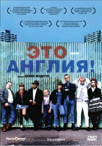 Это — Англия (2006)