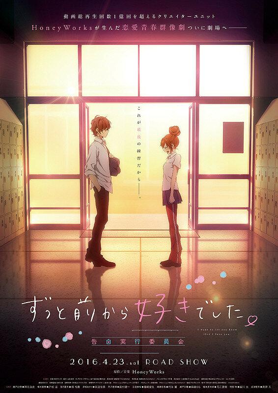 Исполнительный комитет признаний в любви / Zuttomaekara sukideshita.: Kokuhaku jikkou iinkai (2016) смотреть онлайн бесплатно в HD качестве