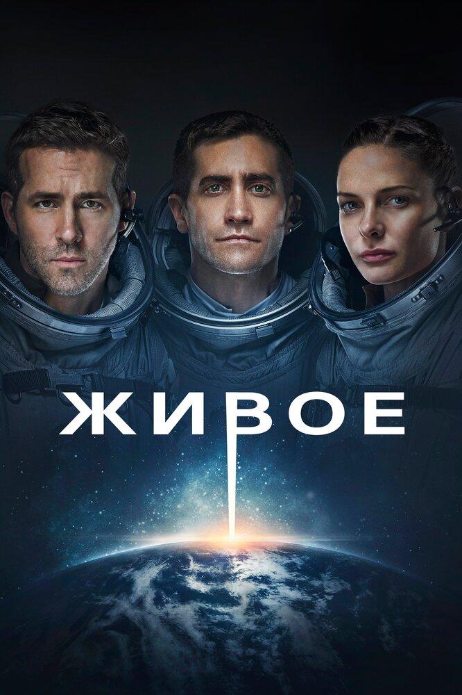 ЖИВОЕ (2017) - СМОТРЕТЬ ОНЛАЙН