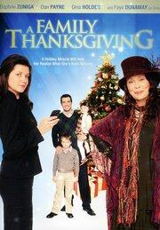 Семья благодарения (2010)