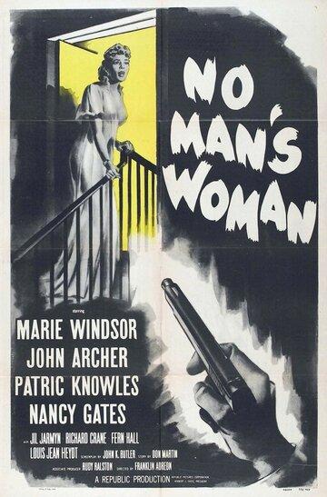 Женщина без мужчин