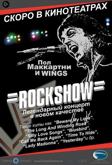 Рок-шоу (1980)