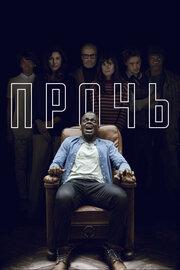 Прочь (2017)
