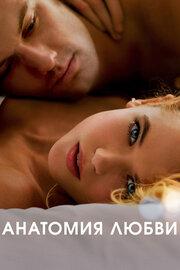 Смотреть Анатомия любви (2014) в HD качестве 720p