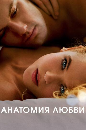 Анатомия любви (Endless Love)