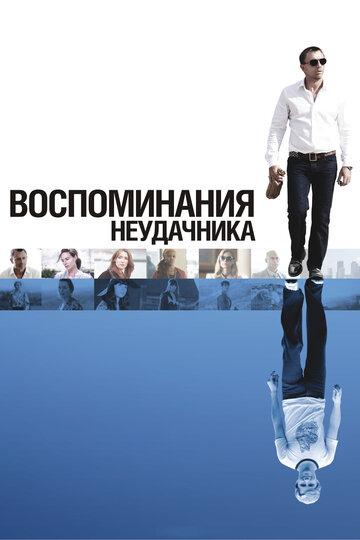 Воспоминания неудачника (2008)