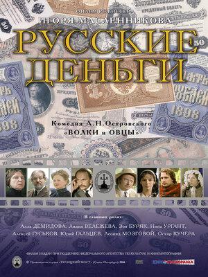 Русские деньги (2006)