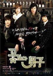 Смотреть F4 Цветочки после ягодок / Лучшие парни (2009) в HD качестве 720p