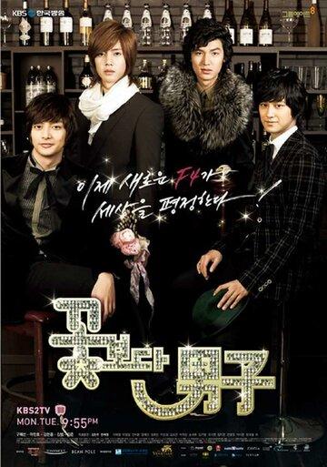 Мальчики краше цветов (2009) полный фильм