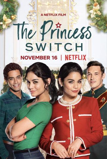 Замена принцессы 2018