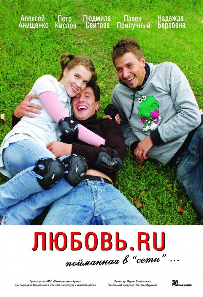 Любовь.ru 2008 смотреть онлайн в хорошем качестве