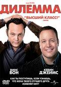 Дилемма (2011)