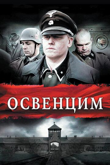 Освенцим (Auschwitz)