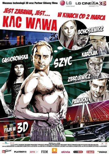 Варшавское похмелье