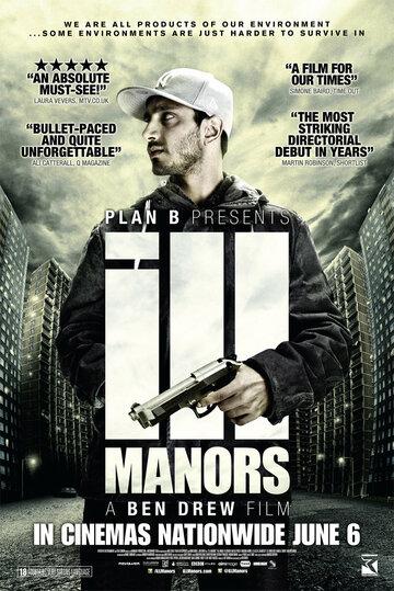 ��������������� �������� (Ill Manors)