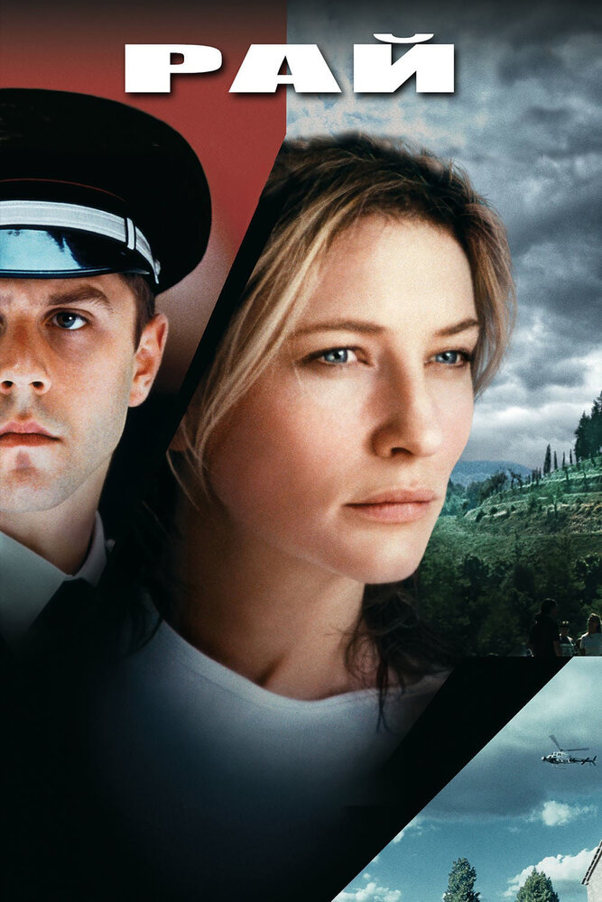 Рай / Heaven (2001)