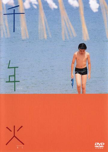 Тысячелетний огонь (2004)