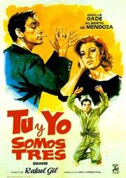 Tú y yo somos tres (1962)