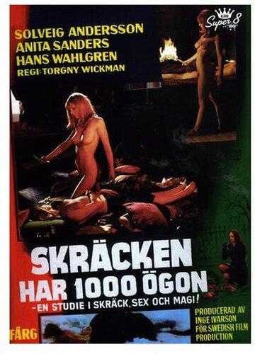 У страха 1000 глаз (1970)