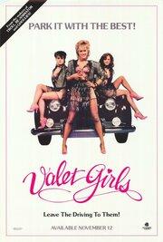 Услужливые девушки (1987)