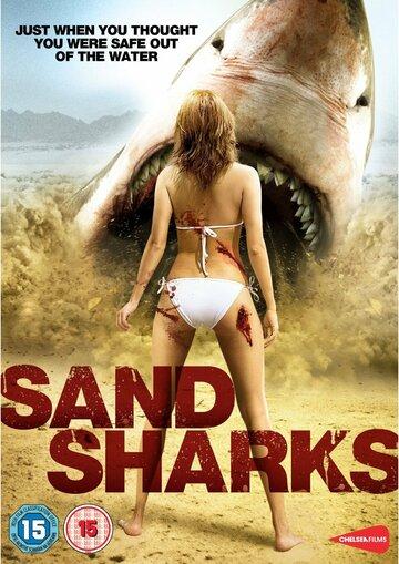 Песчаные акулы (ТВ)