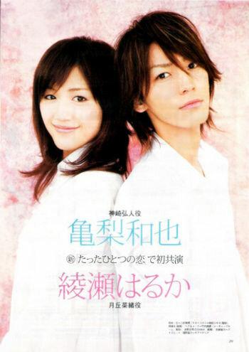 Любовь моей жизни (2006)
