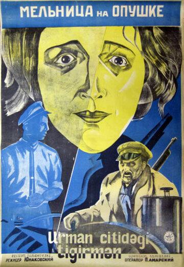 Мельница на опушке (1927) полный фильм онлайн