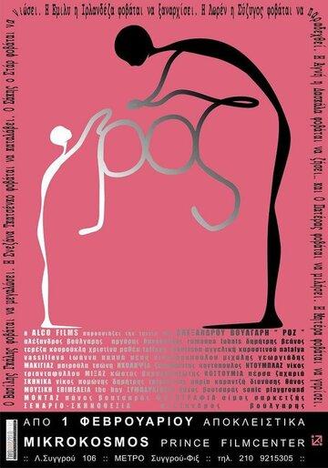 Розовый (2006)
