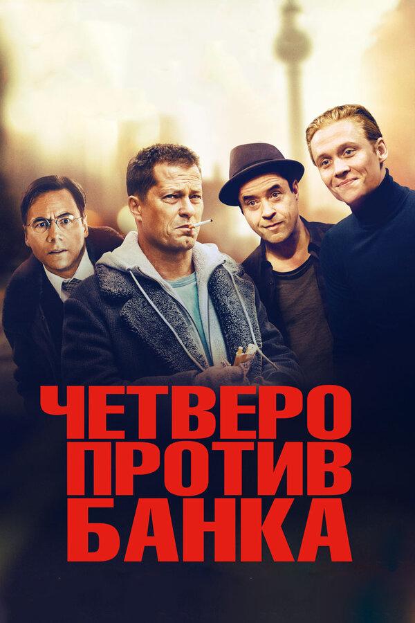 Отзывы к фильму – Четверо против банка (2016)