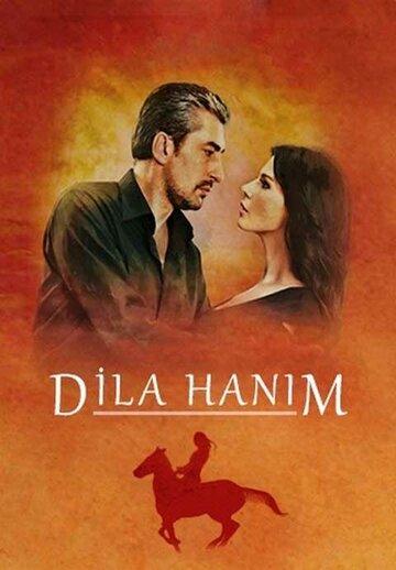 Госпожа Дила / Dila Hanim (2012 – 2014) Турецкий сериал