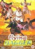 Летающий кинжал (Shen Jing Dao yu Fei Tian Mao)