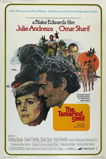 Финиковая косточка (1974)