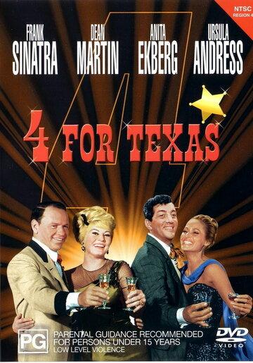 Четверо из Техаса 1963