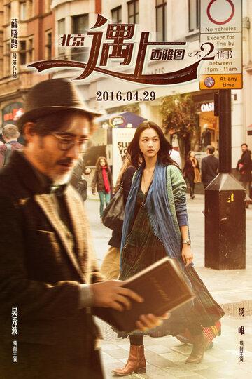 Пекин встречается с Сиэтлом: книга любви (2016) полный фильм