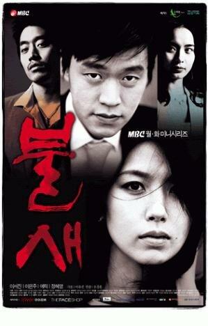 494270 - Феникс ✦ 2004 ✦ Корея Южная