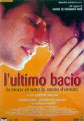 Последний поцелуй (L'ultimo bacio)