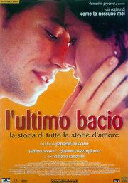 Последний поцелуй (2001)