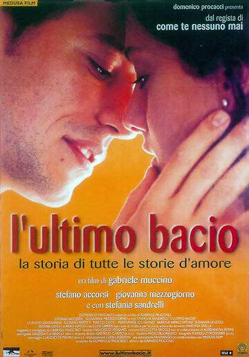 Последний поцелуй 2001