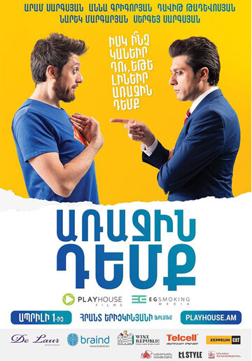 Глава государства (2016) (2016) — отзывы и рейтинг фильма