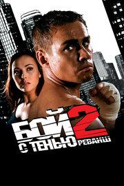 Смотреть Бой с тенью 2: Реванш (2007) в HD качестве 720p