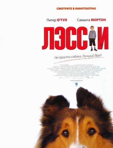 ����� (Lassie)