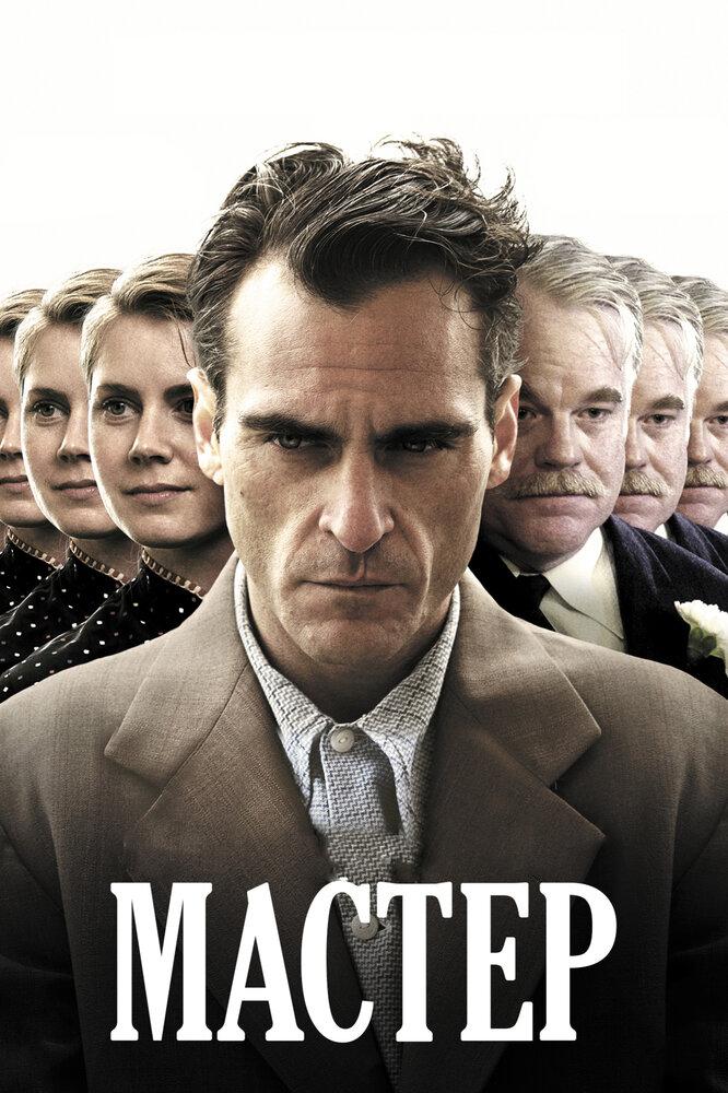 Мастер (2012) - смотреть онлайн