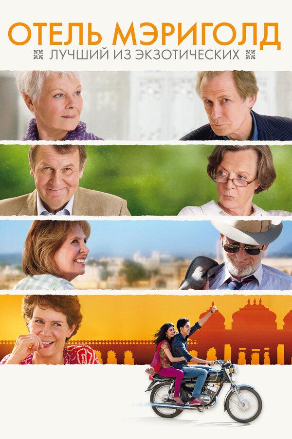 Отзывы и трейлер к фильму – Отель «Мэриголд»: Лучший из экзотических (2011)