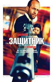Смотреть Защитник (2012) в HD качестве 720p