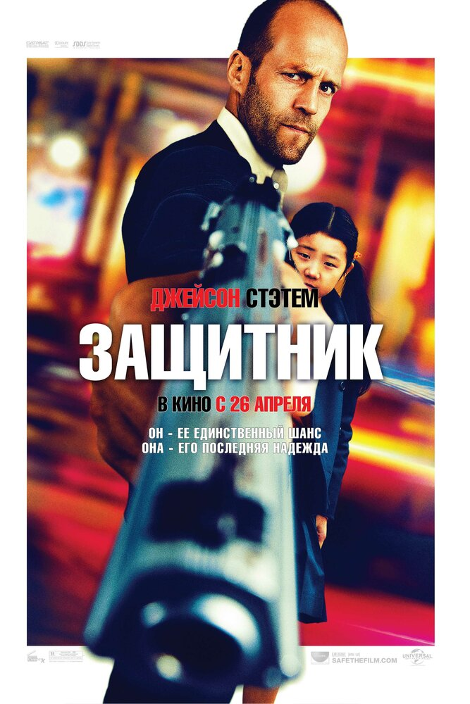 Защитник (2012)