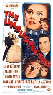 Вне подозрений (1947)